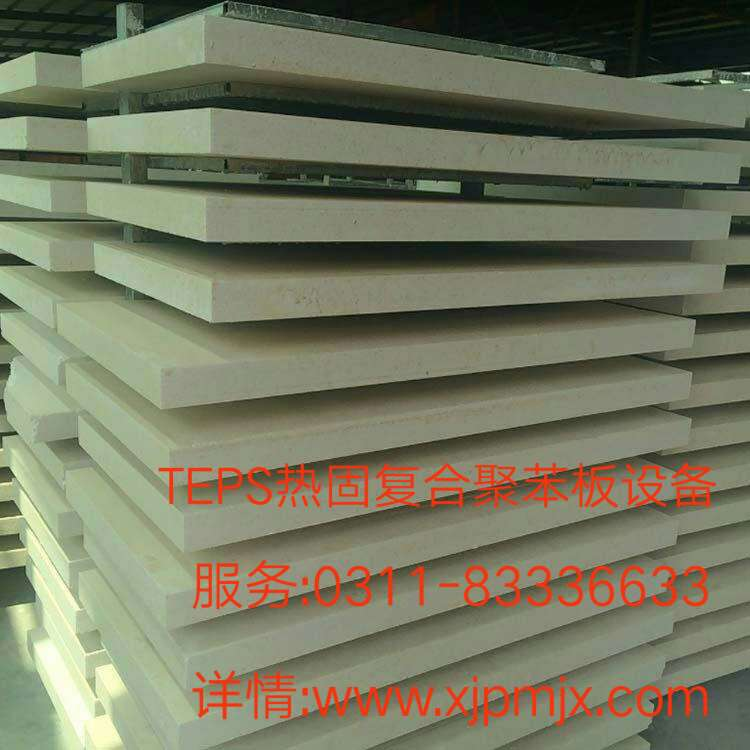 TEPS热固复合聚苯板设备